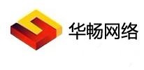 日照莒县高端精品网站建设服务商华畅网络-13326237688